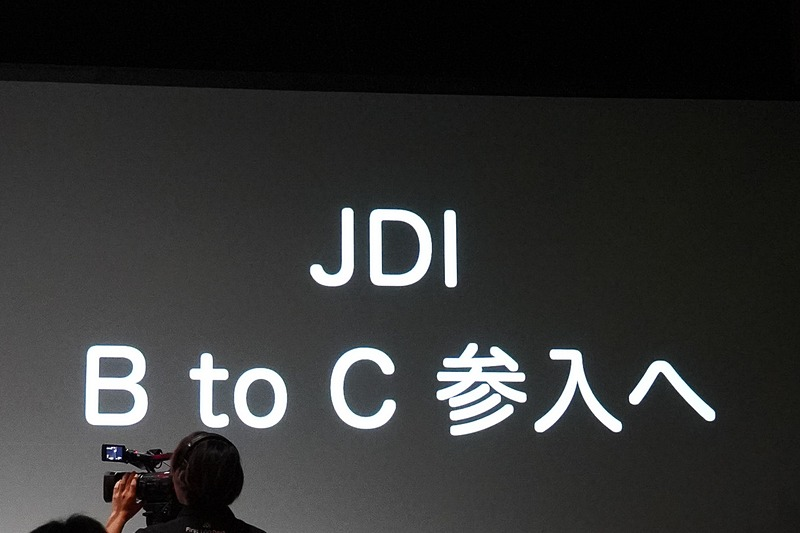 JDIがB2C市場に参入