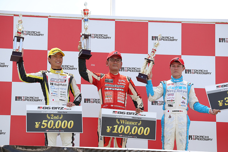 橋本洋平選手(中央)が「86/BRZ Race」第6戦十勝で今シーズン初優勝!