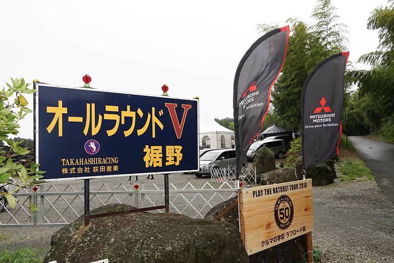 東名高速道路 裾野IC(インターチェンジ)からほど近い静岡県裾野市「オールラウンドV裾野」で開催された