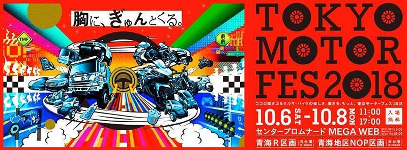 東京 お台場で10月6日~8日に「東京モーターフェス 2018」を開催