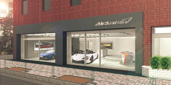 日本5拠点目の新正規ディーラー「マクラーレン麻布」を9月15日オープン