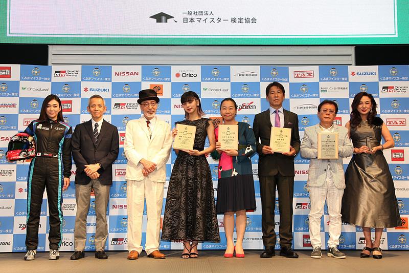 「くるまマイスター検定」の開催に向けて実施された、第4回「日本ベスト・カー・フレンド賞」の授賞式。写真は左から、くる検アンバサダーの塚本奈々美さん、日本マイスター検定協会・代表理事の一井克彦さん、審査委員長のテリー伊藤さん、受賞者の池田エライザさん、いとうあさこさん、西野朗さん、猪瀬直樹さん、蜷川有紀さんと、豪華な顔ぶれになりました