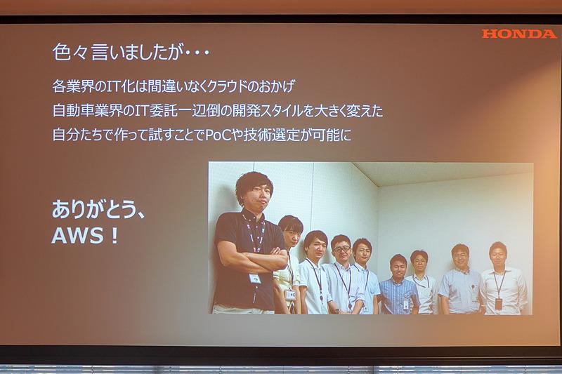野上氏のほかのスライド
