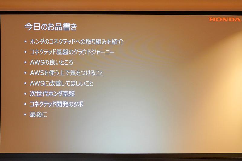 竹原氏のほかのスライド