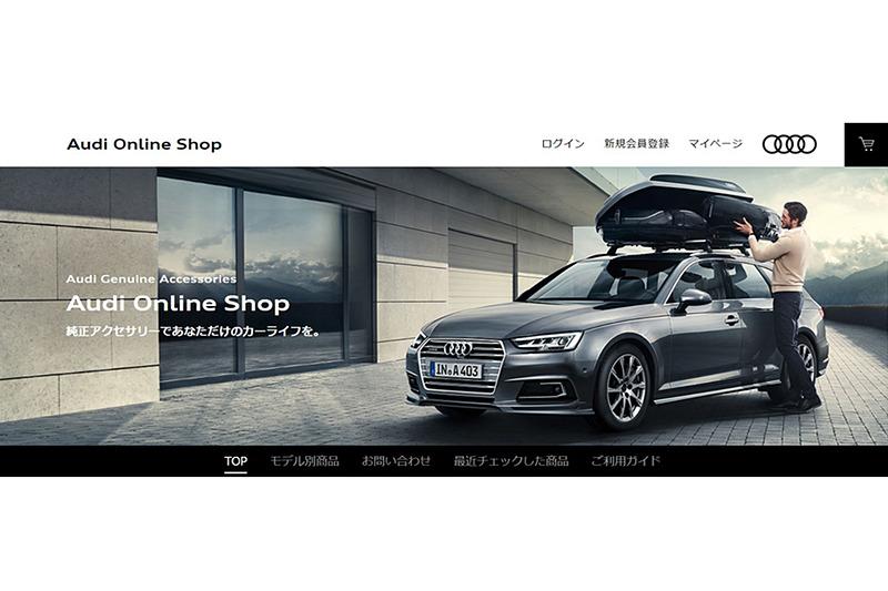 純正アクセサリー約370点を販売する「Audi online Shop」開設