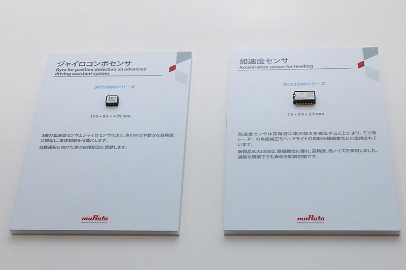 村田製作所ブースで展示されたADAS関連のセンサー