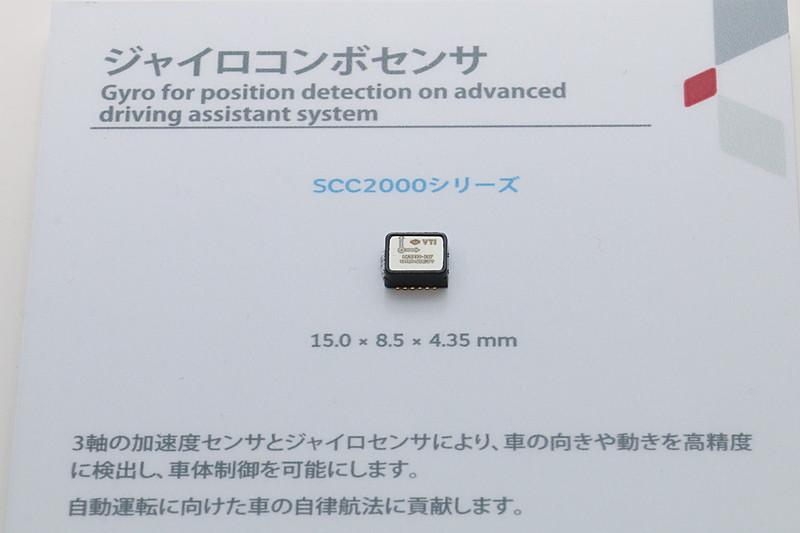 ジャイロコンボセンサー「SCC2000」シリーズ