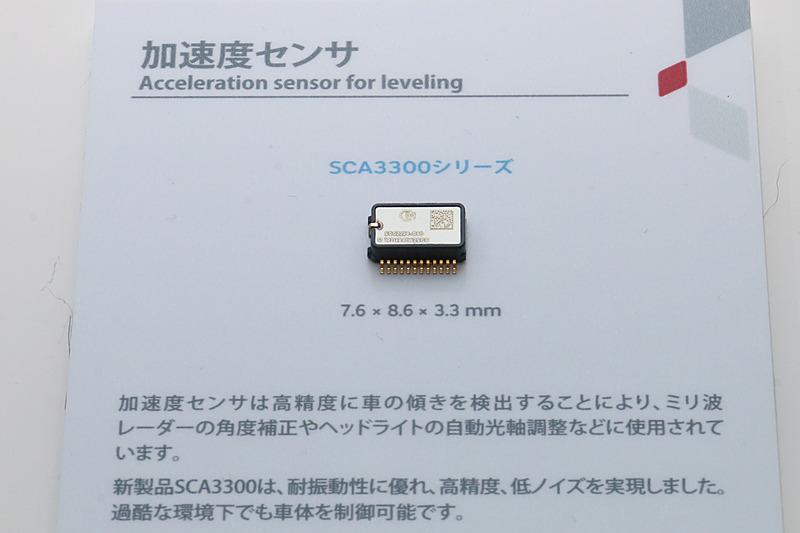 加速度センサー「SCA3300」シリーズ