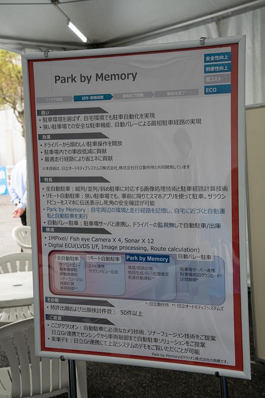 Park by Memoryのデモに関する案内