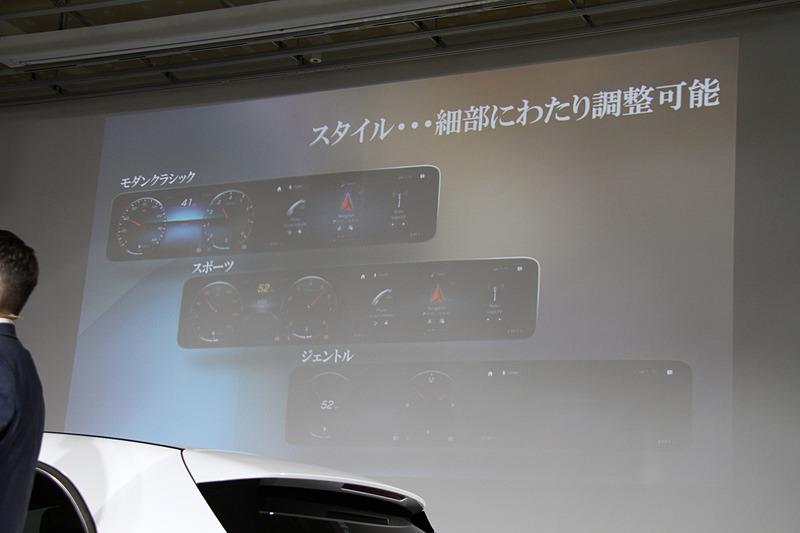運転席側のディスプレイは「モダンクラシック」「スポーツ」「ジェントル」の3パターンから表示方法を選択でき、マップ表示も可能