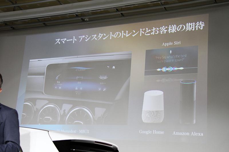Apple Siri、Google Homeなど音声アシスタント機能を備えることが現在のトレンド