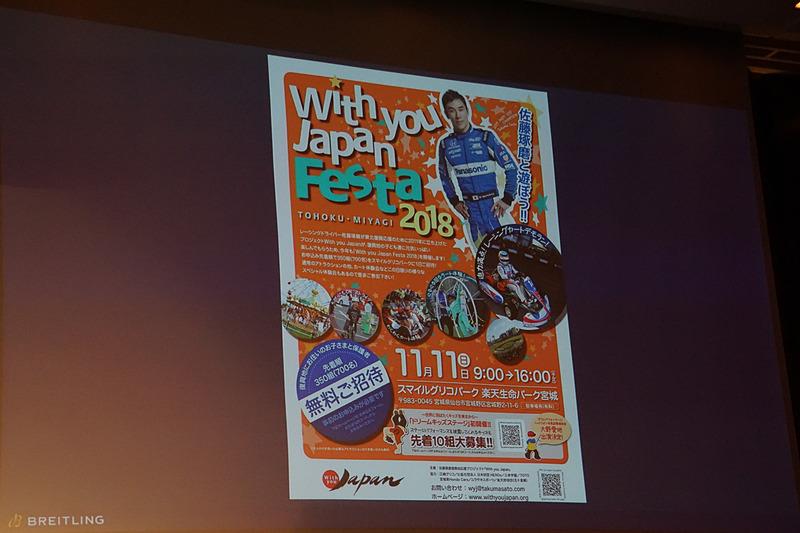 室屋選手が取り組む、地元のふくしまスカイパークに2019年から開講する航空教室「空ラボ」を紹介するスライド
