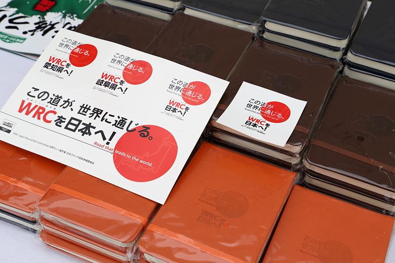 2020年のWRC招致に向けた「日本招致 特製メモ帳」