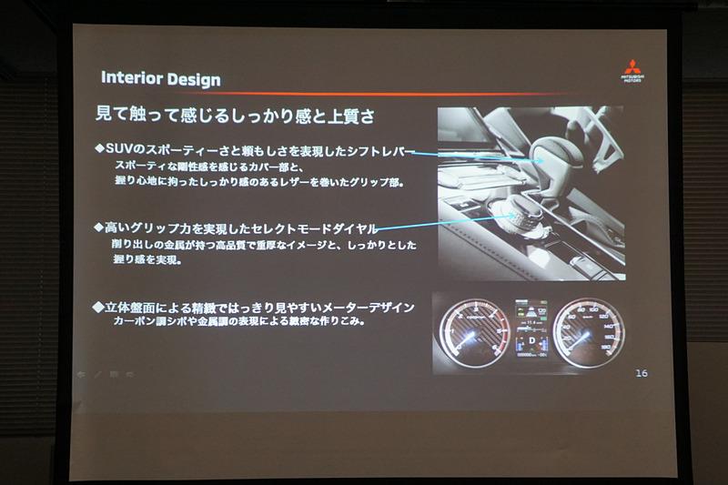 新型デリカD:5のデザインの特徴を示すスライド