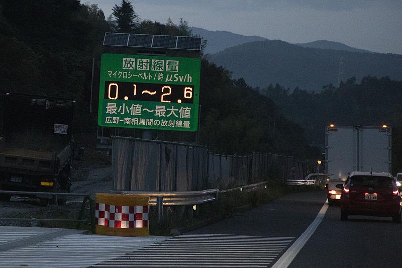 常磐自動車道で行ったので、東日本大震災で大きな被害を受けた地域も通る。高速道路には放射線量計があり、帰還困難区域を通過するときは道路から当時のままの民家などが見える。通るたびになんとも言えない気持ちになる