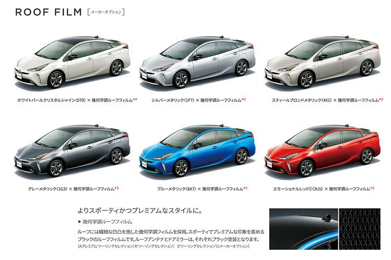 ボディカラー6色では「幾何学調ルーフフィルム」をオプション設定(5万4000円~7万5600円高)