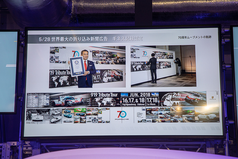新型カイエンの発表会場で、世界最大の新聞折り込み広告としてギネスに認定された