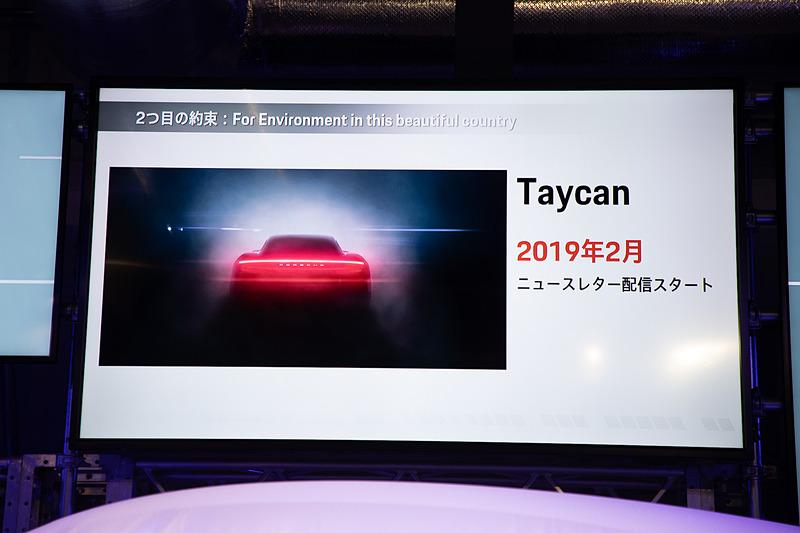 EVスポーツカーのタイカンは2020年に発売とのこと。タイカンに関するニュースレターの購読受付を、2019年2月から開始する
