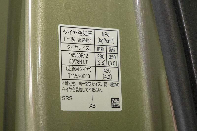 N-VANのタイヤ空気圧はフロントが280kPa、リアが350kPaとなっている。この空気圧は最大負荷能力に関わる重要な数値