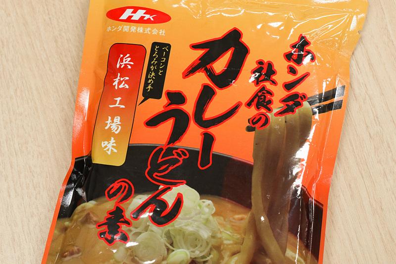 """隠し味として魚醤なども使っている「埼玉製作所味」、""""ベーコンととろみが決めて""""という「浜松工場味」をセットで"""