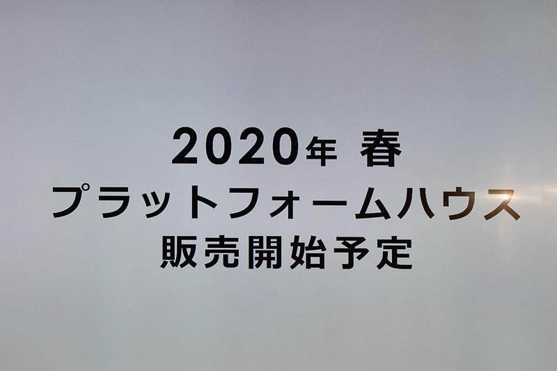 販売開始予定は、2020年春