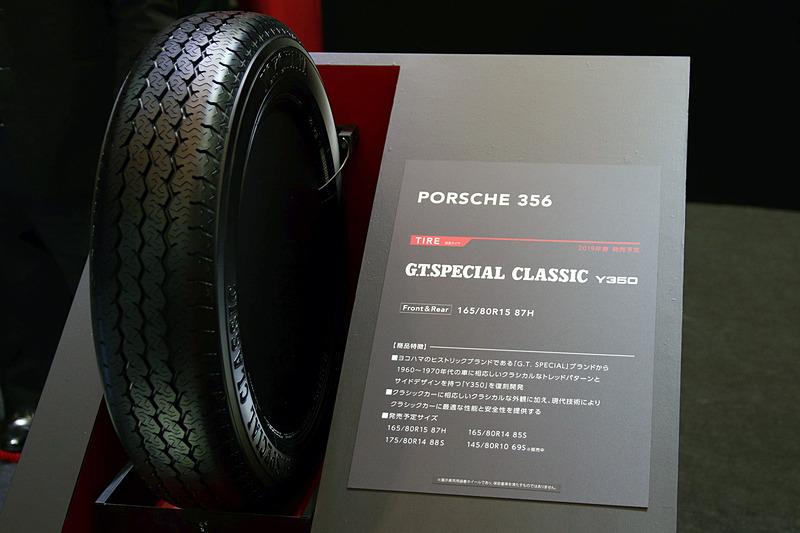 クラシカルなトレッドパターンとサイドデザインの「G.T.SPECIAL CLASSIC Y350」を装着した「ポルシェ 356」