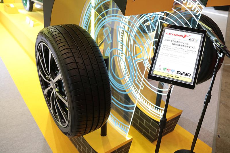輸入外車向けとして定評のある「SP SPORTS MAXX」や「LE MANS V」、低燃費タイヤの「VEURO」と「エナセーブ」、冬用タイヤである「WINTER MAXX」も展示
