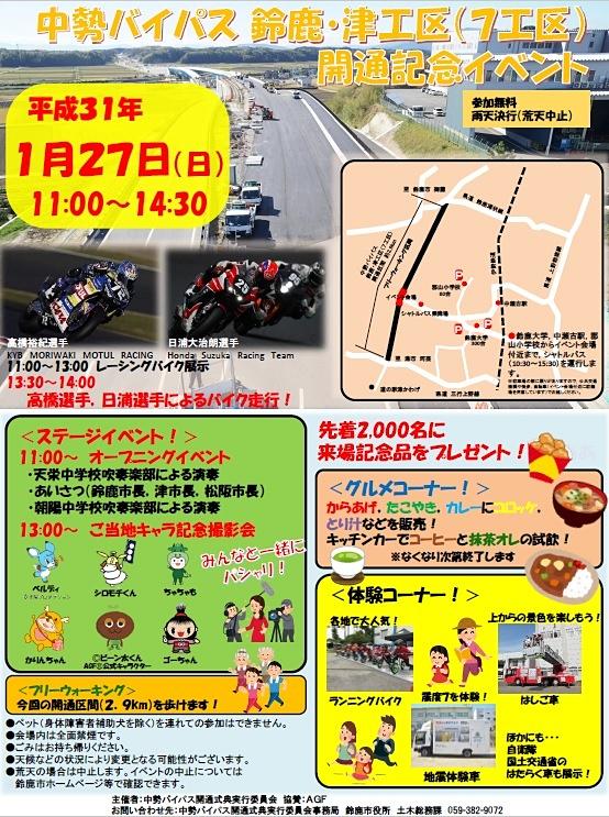1月27日に中勢バイパス 鈴鹿・津工区(7工区)の開通記念イベントを開催