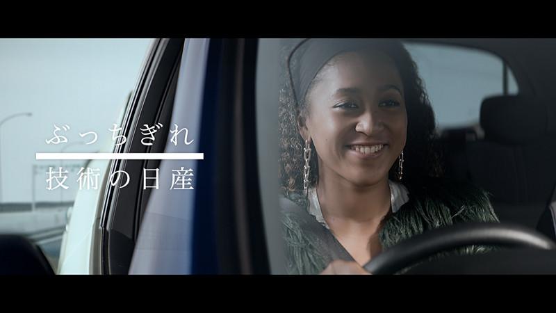 大坂なおみ選手が出演する日産自動車の新TV-CM「The Game Changers」篇が2月6日から放映開始