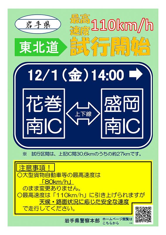 2017年12月1日より規制速度110km/hの試行区間となっている東北自動車道 花巻南IC~盛岡南IC