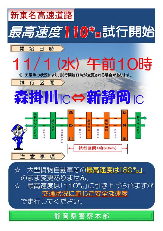 2017年11月1日より規制速度110km/hの試行区間となっている新東名高速道路 新静岡IC~森掛川IC