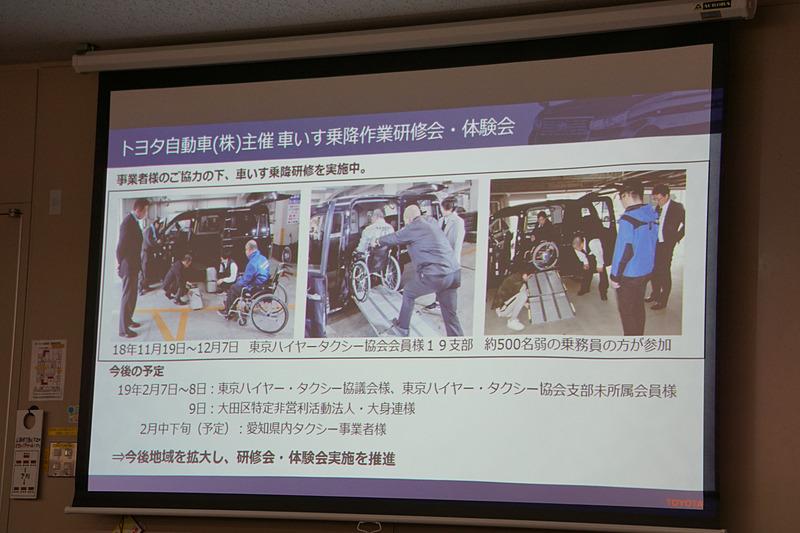 車いすの乗降性の改良内容を紹介するスライド