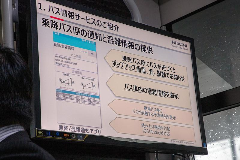 こちらは日立が開発しているバス情報サービスの紹介。報道向け試乗が行なわれている車内で流れていたスライドだ