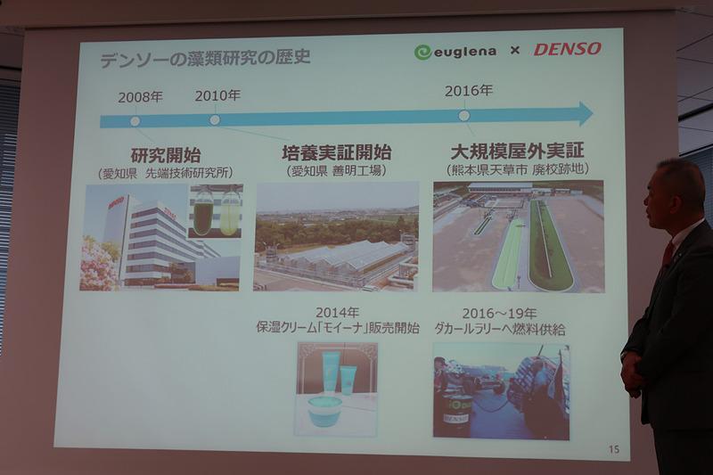 デンソーの藻類研究は2008年からスタート