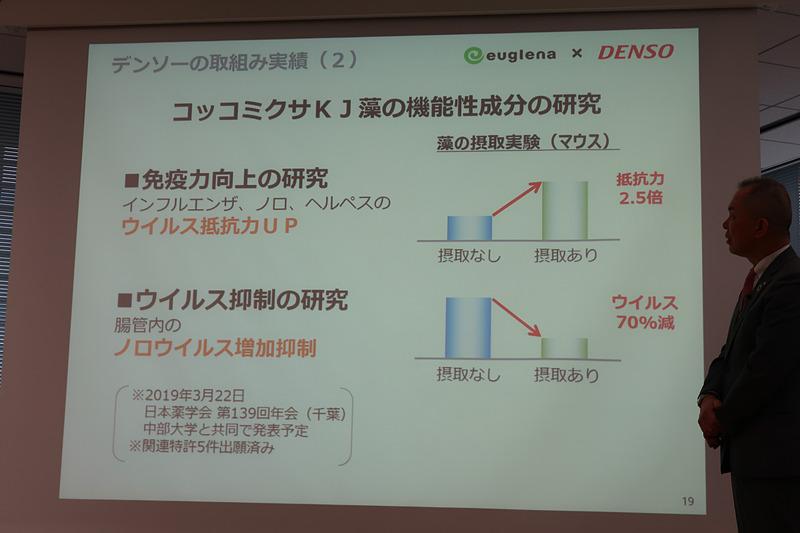 コッコミクサ KJは免疫力向上の高い効果を持っており、3月に開催される日本薬学会で発表予定