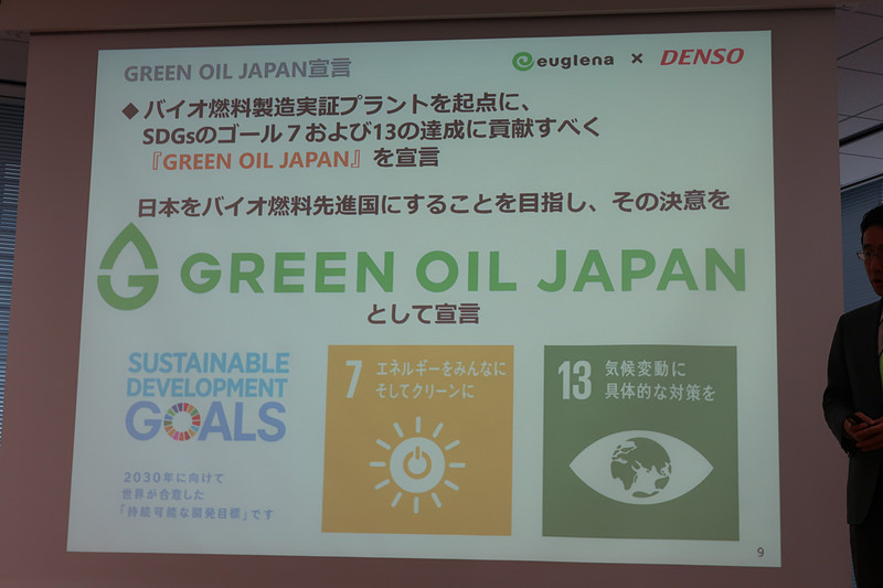 「GREEN OIL JAPAN(グリーンオイルジャパン)」の名称で日本をバイオ燃料先進国にすることを目指している