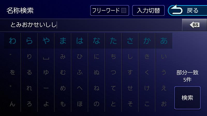 名称検索時に利用するキーボードにフリック入力を追加。好みで選択できる