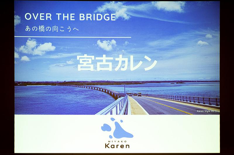 キャッチフレーズは「OVER THE BRIDGE」