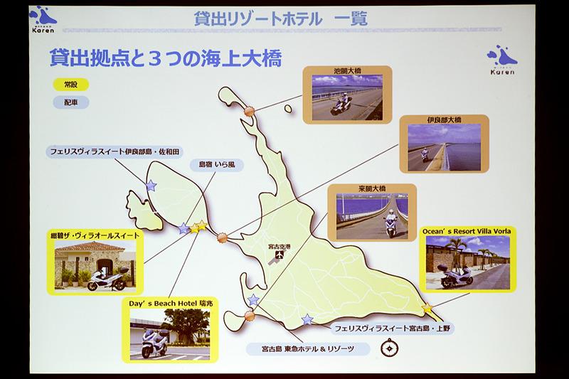 黄色い枠で囲われている3か所のホテルには実車が常備される