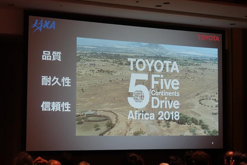 トヨタ社員が各大陸を走破する「5大陸走破プロジェクト」の考え方が、有人与圧ローバの開発に活かされるという
