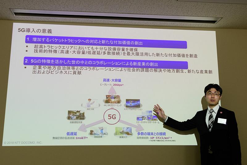 株式会社NTTドコモ 5Gイノベーション推進室 5G 無線技術研究グループ 担当課長 阿部順一氏