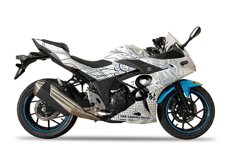 コラボレーションバイク「スズキ GSX250R」(デザイン:麒麟)