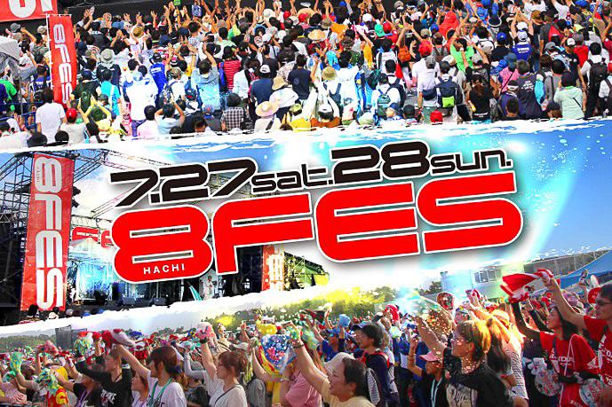 開催3年目になる音楽フェス「8フェス」