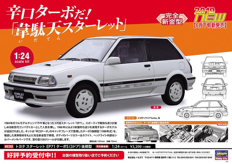 1/24スケールのプラモデル「トヨタ スターレット EP71 ターボS(3ドア)後期型」