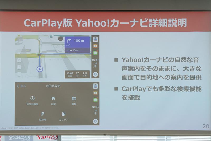 CarPlayにおけるYahoo!カーナビの特徴