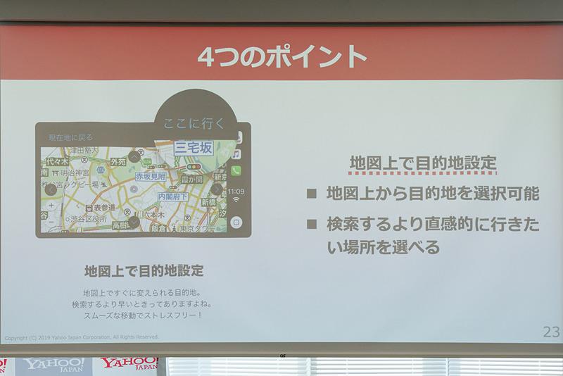 地図からの目的地再設定、ケーブル取り外し時の自動位置記録が可能