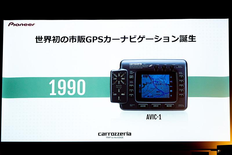1990年に世界初の市販GPSナビゲーションをリリース