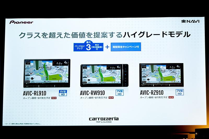 ハイグレードモデルとなる910シリーズは地図更新3年無料。さらにキャンペーンで1年追加となる