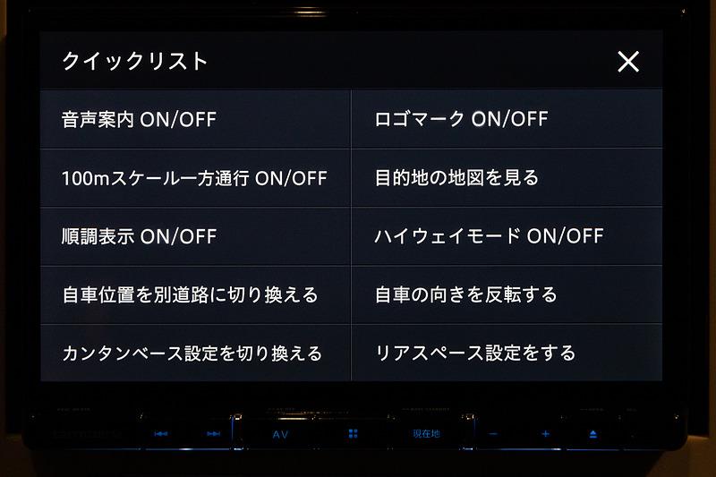 右下の「クイック」で表示されるショートカット的なクイックリスト
