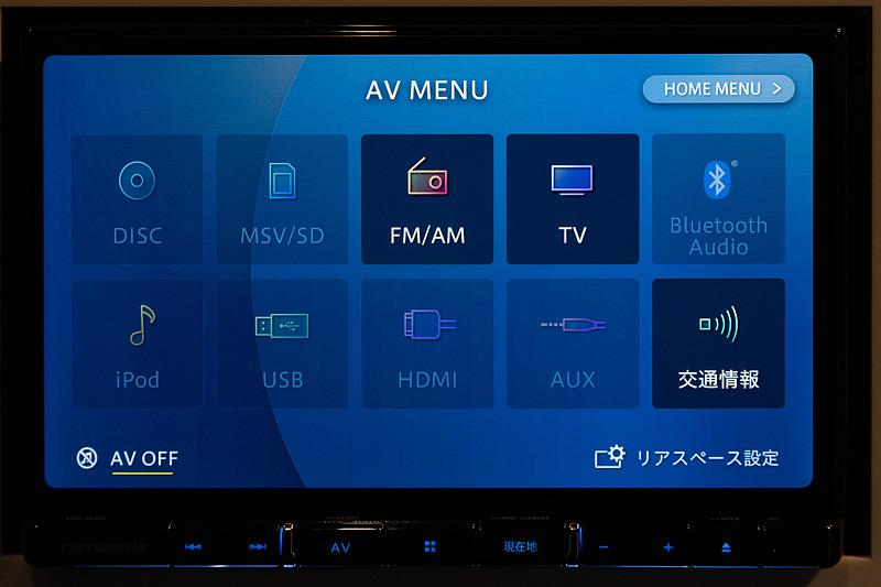 フリックまたは上部の「AV MENU」ボタンで従来風のメニューに